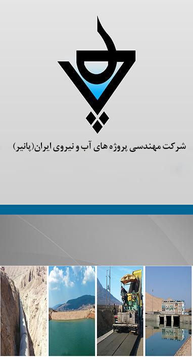 شرکت مهندسی پروژه های آب و نیروی ایران(پانیر)